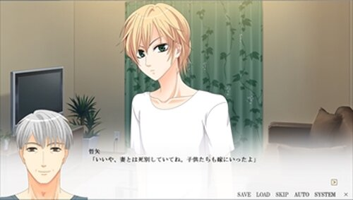 おはようのキス Game Screen Shot5