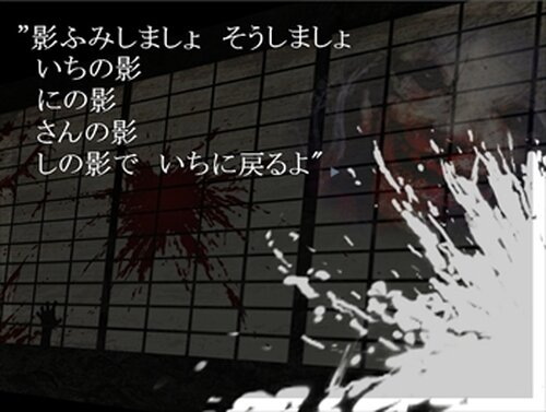 影とり Game Screen Shot2