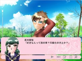 小学生くんと高校生の私 Game Screen Shot4