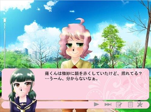小学生くんと高校生の私 Game Screen Shot5