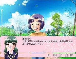 小学生くんと高校生の私 Screenshot