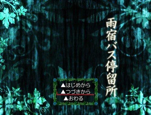 雨宿バス停留所 Game Screen Shot