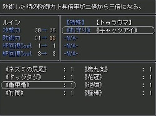その頃の魔王 Game Screen Shot2