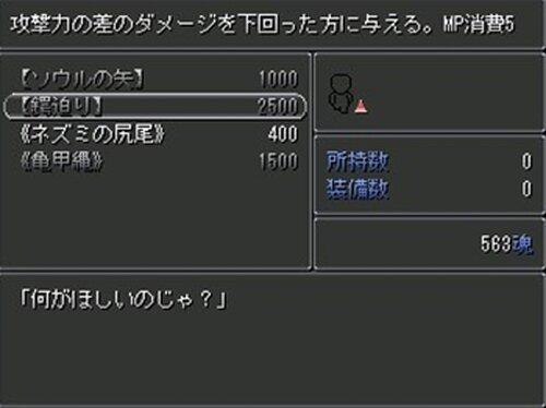 その頃の魔王 Game Screen Shot4