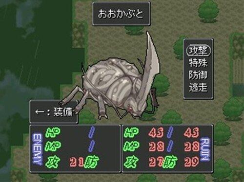 その頃の魔王 Game Screen Shot5