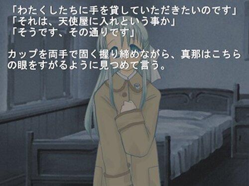 天使屋 Game Screen Shot3