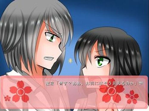 双子とわたしと絆。 Game Screen Shot4