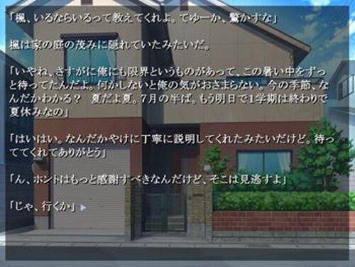 帰宅部連盟 Game Screen Shot2