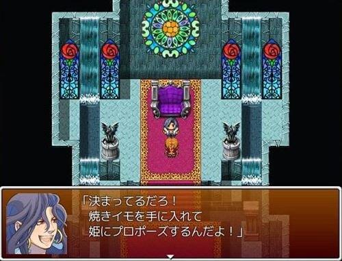 まおイモ ~魔王が焼きイモを手に入れてお姫様と結婚するSRPG~ Game Screen Shot1