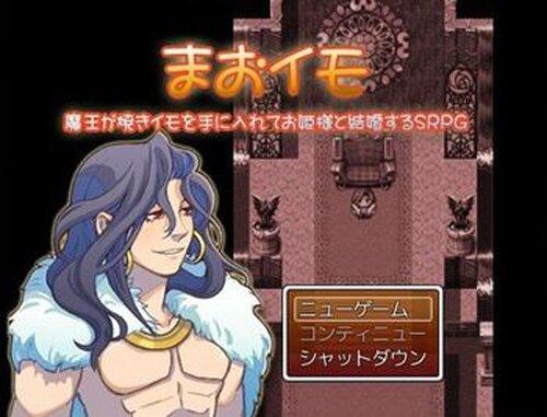 まおイモ ~魔王が焼きイモを手に入れてお姫様と結婚するSRPG~ Game Screen Shot2
