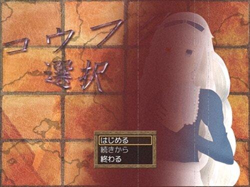 コウフク選択 Game Screen Shot2