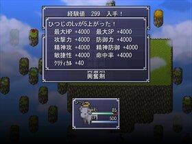羊の冒険2 Game Screen Shot4