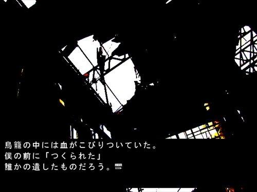 鳥籠の街 Game Screen Shot1