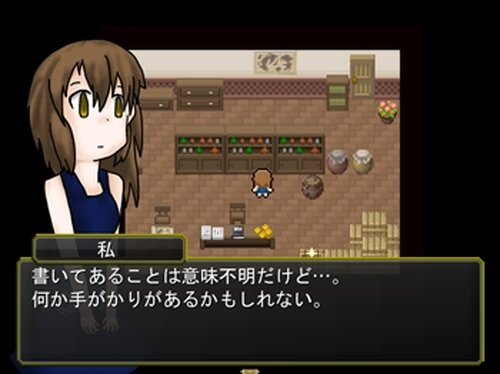 桃色の鳥籠 Game Screen Shot2