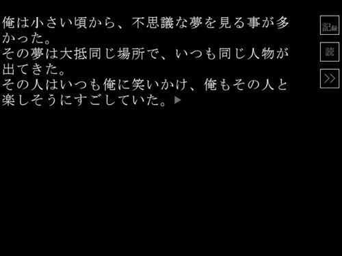シロクロウタ Game Screen Shot1