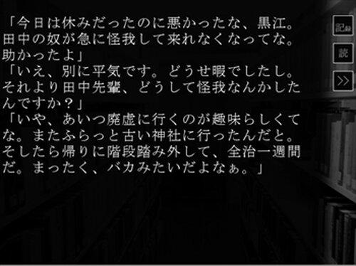 シロクロウタ Game Screen Shot3