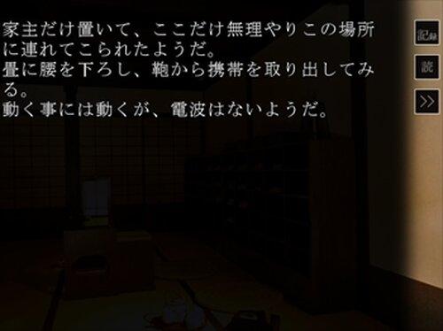 シロクロウタ Game Screen Shot5
