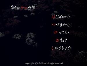 シロクロウタ Screenshot
