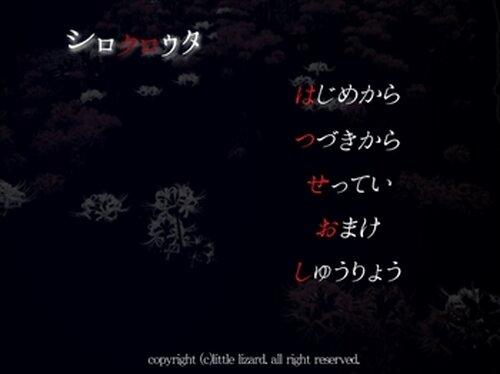シロクロウタ Game Screen Shots