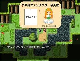 アキ姫とゆかいな仲間たち Game Screen Shot3