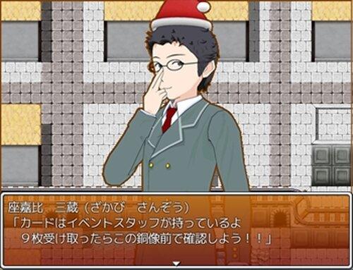 カルけん!!~カザハナマエ~ Game Screen Shot3