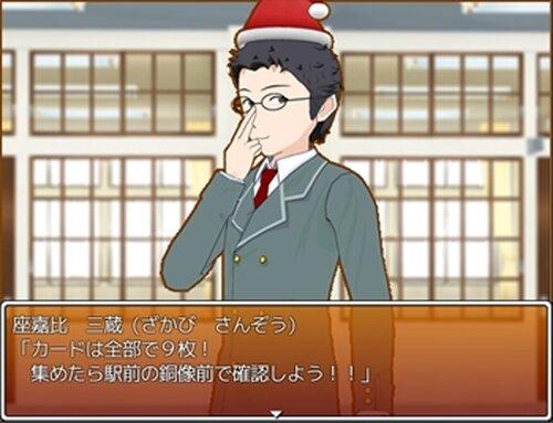 カルけん!!~カザハナマエ~ Game Screen Shots