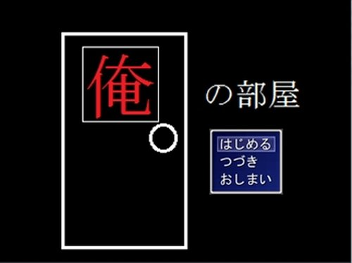 俺の部屋 Game Screen Shot2
