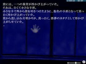 あるはみ出し者(ジョーカー)達の日常ver『ソウサク』 Game Screen Shot5
