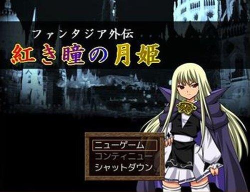 紅き瞳の月姫 Game Screen Shots