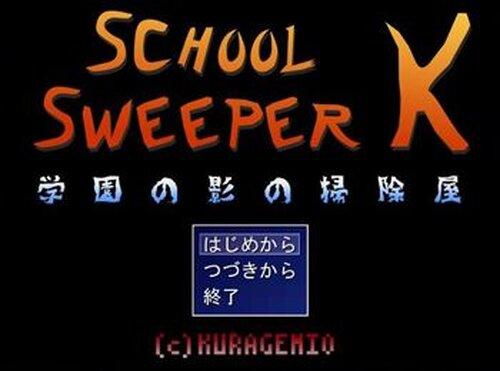 SCHOOL SWEEPER K 学園の影の掃除屋 Game Screen Shot2