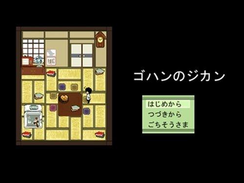 ゴハンのジカン Game Screen Shots