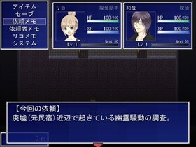 メタリコ★探偵助手ものがたり。怪奇の巻 Game Screen Shot4