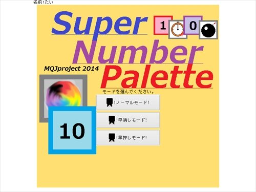 Super Number Palette Game Screen Shot