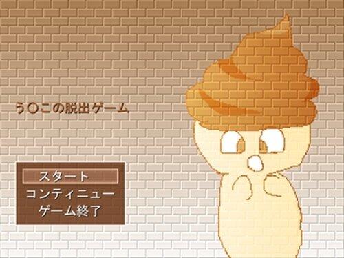 う○この脱出ゲーム Game Screen Shot2