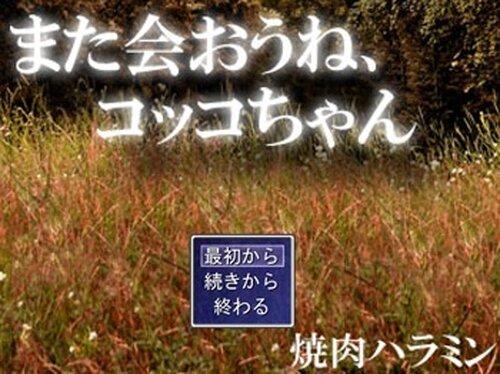 また会おうね、コッコちゃん Game Screen Shot2