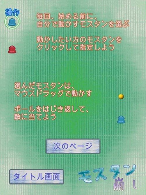 モスタン崩し Game Screen Shot3