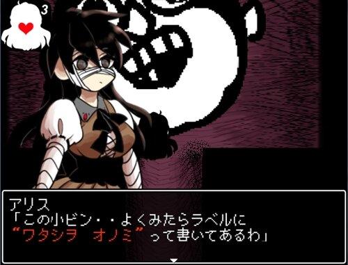 逆さまアリス体験版 Game Screen Shot1