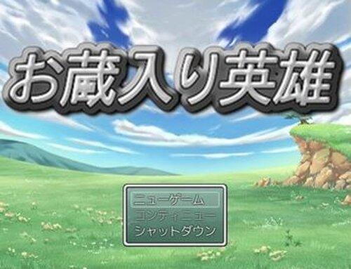 お蔵入り英雄~体験版~ Game Screen Shot2