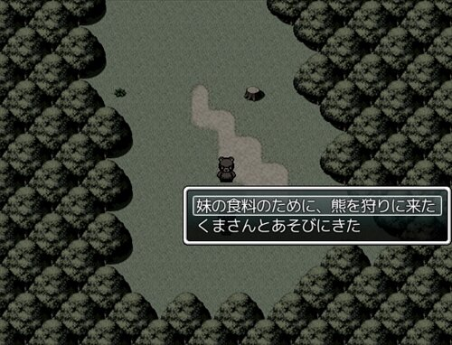 くまの森 Game Screen Shot1