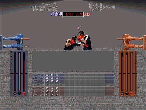実写でボクシング 完全版 Game Screen Shot1