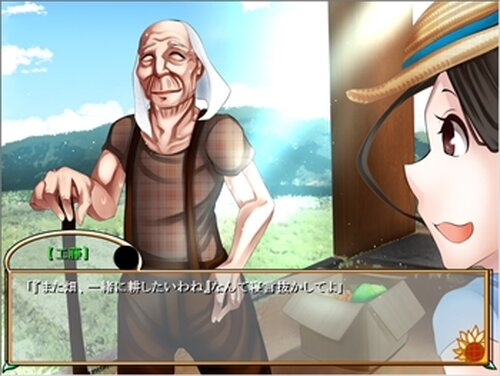 ボクとソラのエピローグ Game Screen Shot2