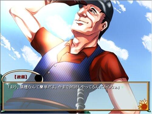 ボクとソラのエピローグ Game Screen Shot4
