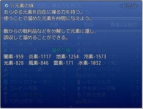 元素世界 ‐エレメントワールド‐ Game Screen Shot4