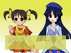 ベストアイドル★オーディション(全年齢版) Game Screen Shot2