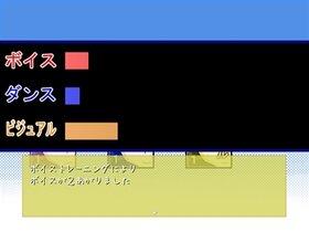 ベストアイドル★オーディション(全年齢版) Game Screen Shot3