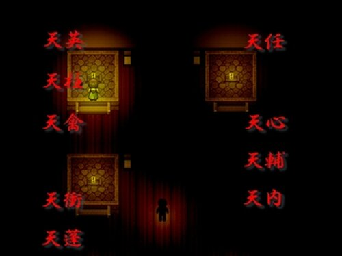 ~呪目~jumoku 怨 Game Screen Shot4