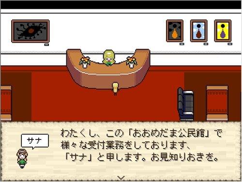 ミノニヨクシティ (ver2.02) Game Screen Shot1