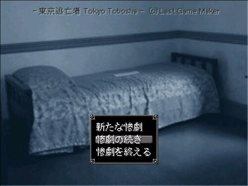 東京逃亡者 Game Screen Shot1