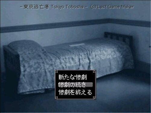 東京逃亡者 Game Screen Shot1