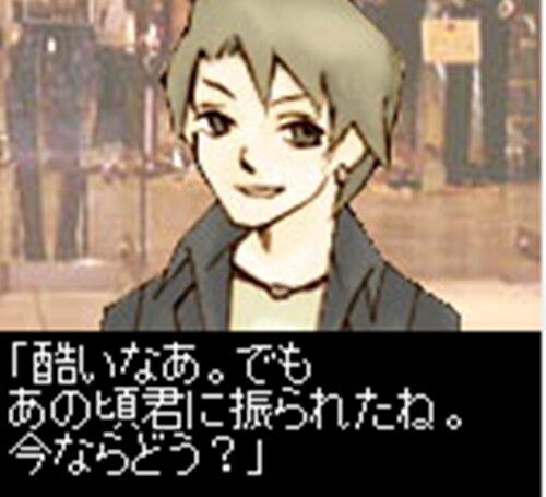 ナンパまち Game Screen Shot1